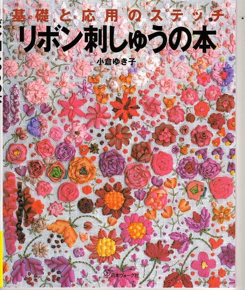 Japanese Ribbon book front[1]